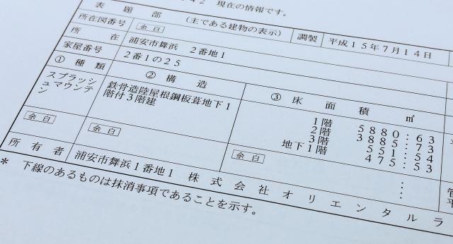 建物登記簿の種類について