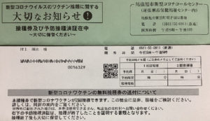 ワクチン接種券2